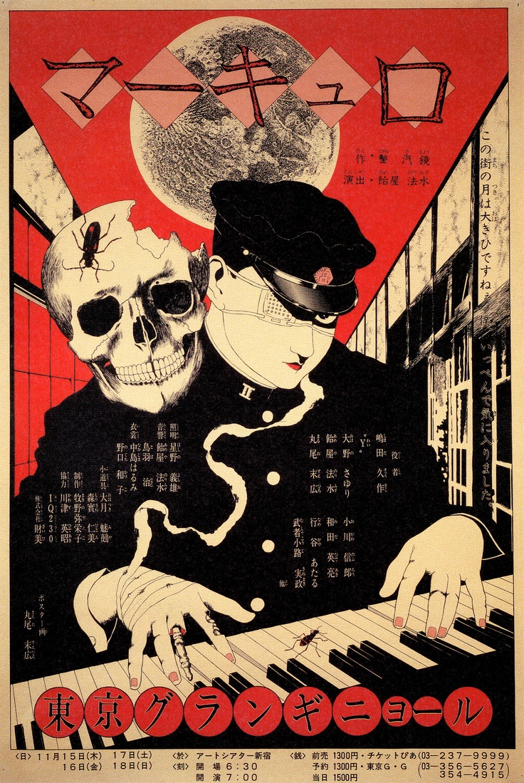 Poster design japan -  Japanese Poster Skeleton Piano Red Japan Graphic Design Moon