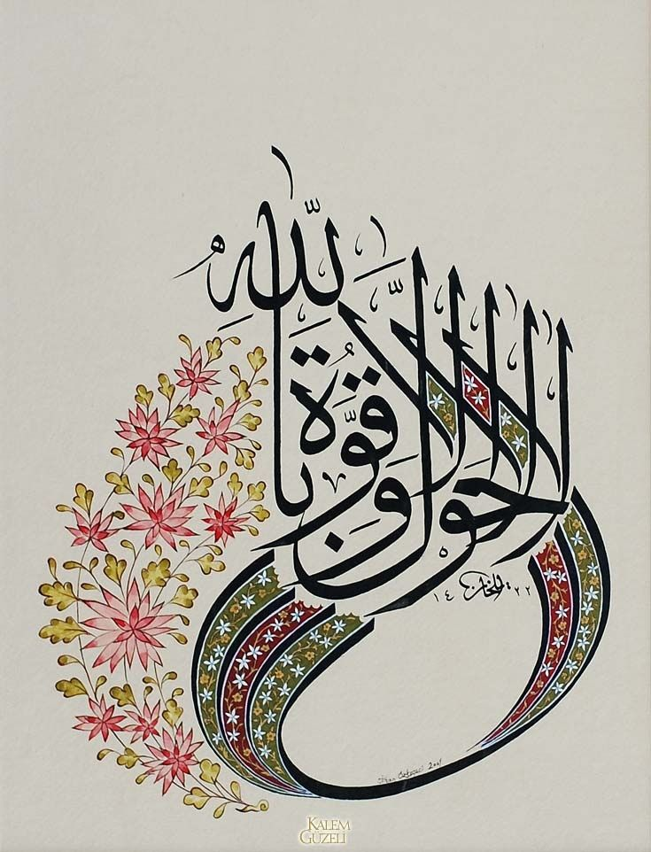 Calligraphy of La hawla wala quwwata illa billah n  La hawla wala quwwata illa billah: There is no might nor power except through Allah