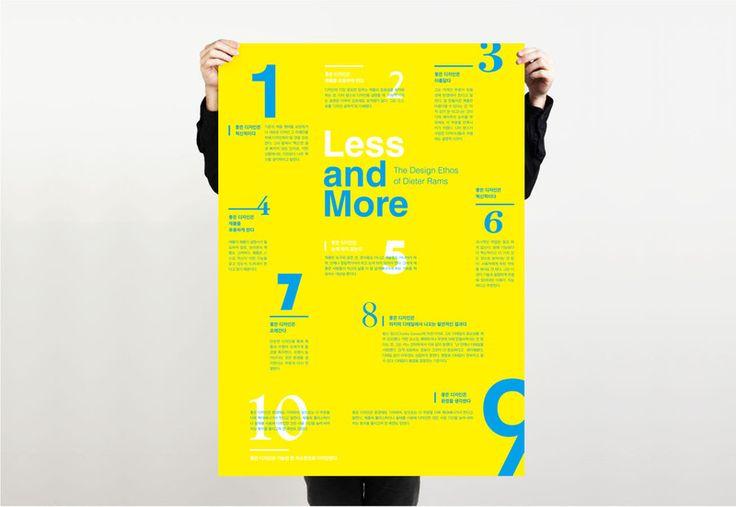 디터 람스의 디자인 10계명 포스터 - 브랜딩/편집