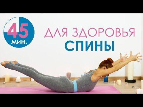 15 минут для укрепления спины | Йога для начинающих | Йога дома - YouTube