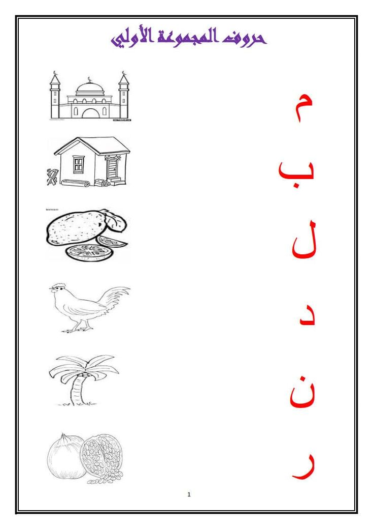 مذكرة مميزة لتعليم الحروف الهجائية بالحركات القصيرة والمدود Math Math Equations