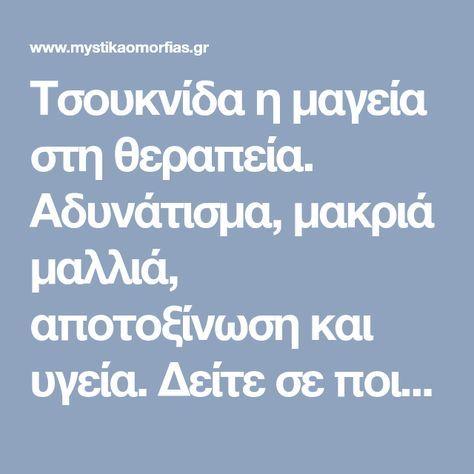 Τσουκνίδα η μαγεία στη θεραπεία. Αδυνάτισμα, μακριά μαλλιά, αποτοξίνωση και υγεία. Δείτε σε ποιες άλλες παθήσεις ωφελεί. : www.mystikaomorfias.gr, GoWebShop Platform