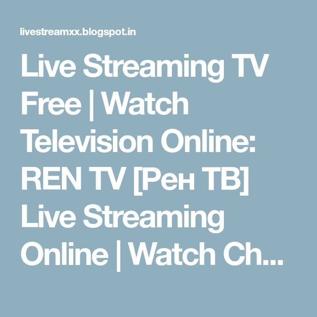 Live Streaming TV Free | Watch Television Online: REN TV [Рен ТВ] Live Streaming Online | Watch Channel 18+