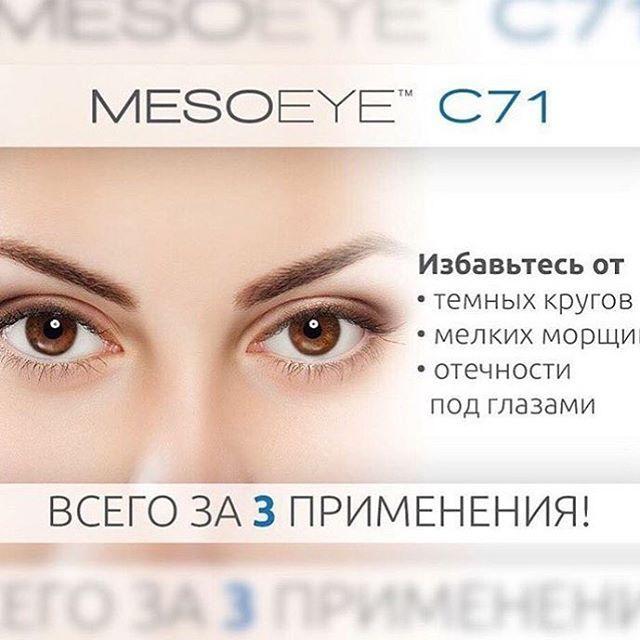 """Глаза �� - зеркало души!!! И именно они """"выдают"""" наш возраст. Уникальный американский препарат ��Mesoeye- эффективное и безопасное решение проблем периорбитальной области‼️‼️Показания к применению: ✅темные круги под глазами и пигментация; ✅отёчность; ✅мимические морщины под глазами и в уголках глаз; ✅снижение тонуса и тургора кожи . Видимый результат уже после первой процедуры‼️‼️‼️Рекомендованный курс- 3 процедур, с интервалом 10 дней. Подарите блеск и молодость Вашему взгляду…"""