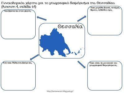 Πηγαίνω στην Τετάρτη...: Μελέτη Περιβάλλοντος: Ενότητα 1 - Κεφάλαιο 2 & Κεφάλαιο 3: Γνωρίζουμε καλύτερα τα γεωγραφικά…