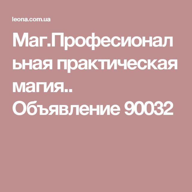 Маг.Професиональная практическая магия.. Объявление 90032