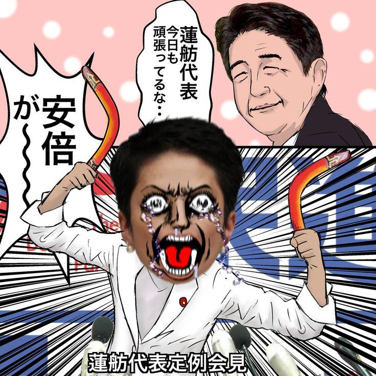 【民進党】#蓮舫代表「安倍首相は開き直られて都合の悪いことにはいつも答えない」 初の党首討論を終えて指摘 #政治 #蓮舫 #安倍首相
