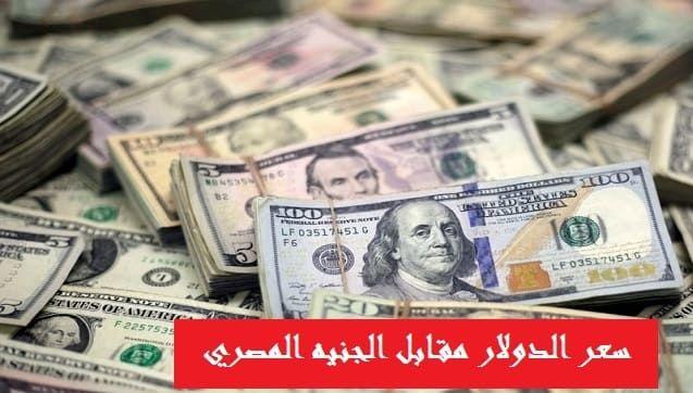 سعر صرف الدولار يتراجع أمام الجنيه لأقل من 16 جنيه In 2020 Personalized Items Us Dollars Dollar