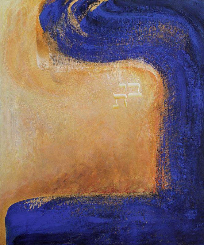 Shinta S. Zenker - Galerie hébraïque 6