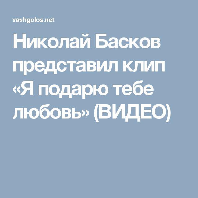 Николай Басков представил клип «Я подарю тебе любовь» (ВИДЕО)