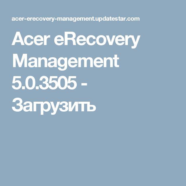 Acer eRecovery Management 5.0.3505 - Загрузить