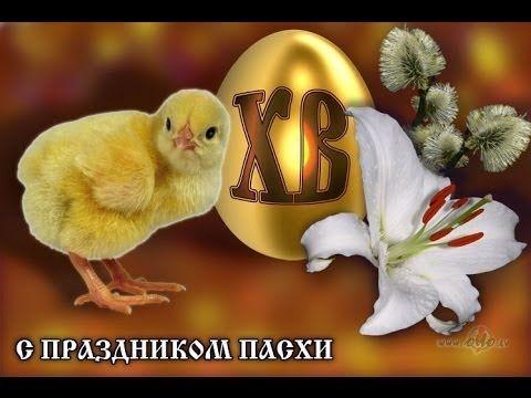 Дорогие друзья, поздравляю Вас с Праздником Светлой Пасхи!