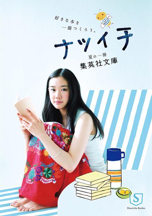 Japanese Advertisement: Shueisha Bunko. Koji Iyama. 2006 - Gurafiku: Japanese Graphic Design