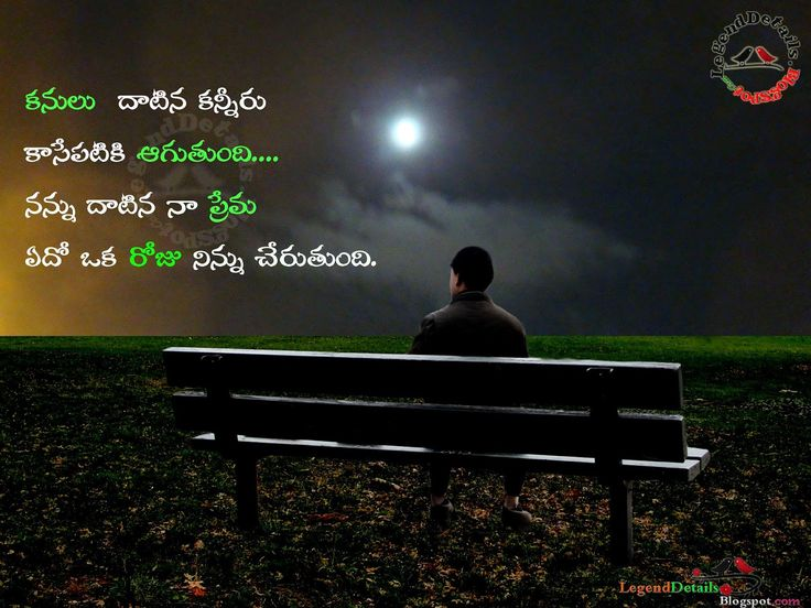 Telugu Love Quotes Fair 25 Best Telugu Love Quotes Images On Pinterest  English