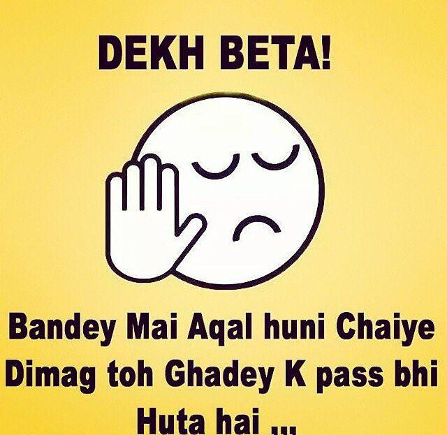 Dekh Beta Humor - Urdu Hindi