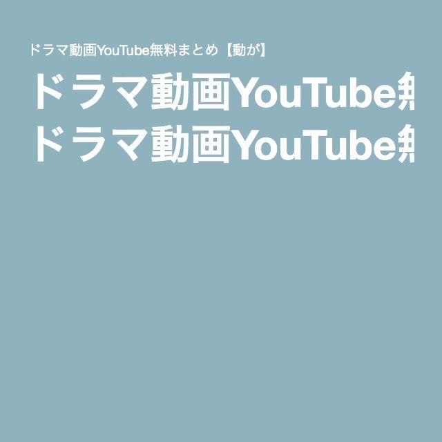 ドラマ動画YouTube無料まとめ【動が】