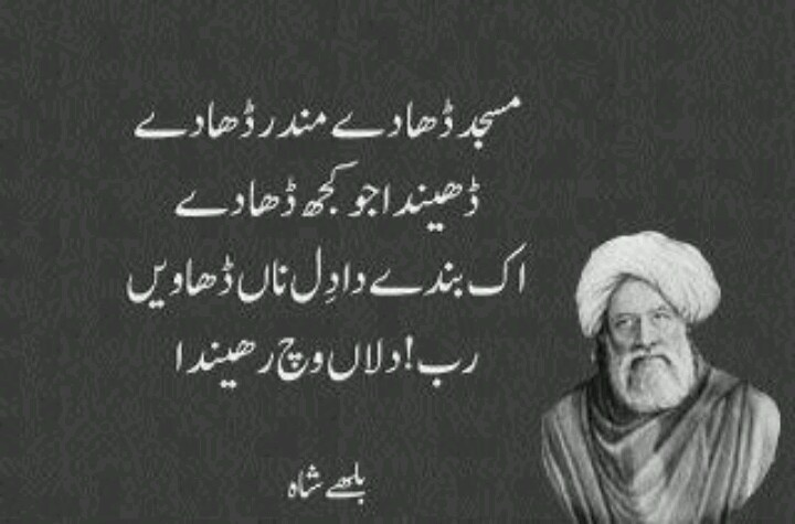 Pin by Osama Ali on Urdu | Sufi quotes, Sufi poetry, Baba ...