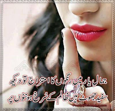 Poetry: Urdu Poetry Images And Pictures Vol-4