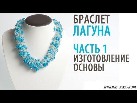 "Техника Мех часть 1/Tutorial: Bracelet ""lagoon"". Technique of weaving - fur. part 1 - YouTube"