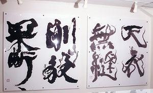 武田双雲 / 「天衣無縫」「剛毅果断」  180cm×180cm