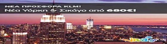 ΠΑΡΤΟ ΛΙΓΟ ΑΛΛΙΩΣ  : KLM : Νέα Υόρκη και Σικάγο από 680€, έως 19.05.201...