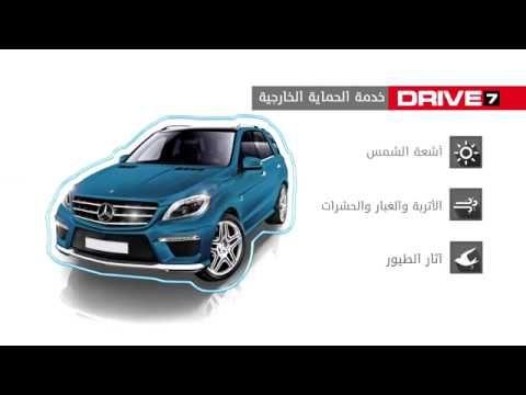 الحماية الكاملة للسيارة من درايف7 - paint protection - Drive7