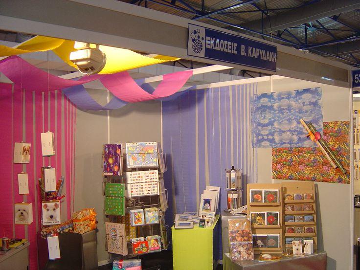 School & Stationery Supplies Fair 2005, Athens www.karydaki.gr #karydaki #shoponline #onlineshoping #fairs