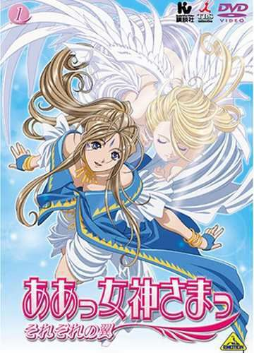 Anime-Saikou   Aa! Megami-sama! TV S2 VOSTFR/VF BLURAY