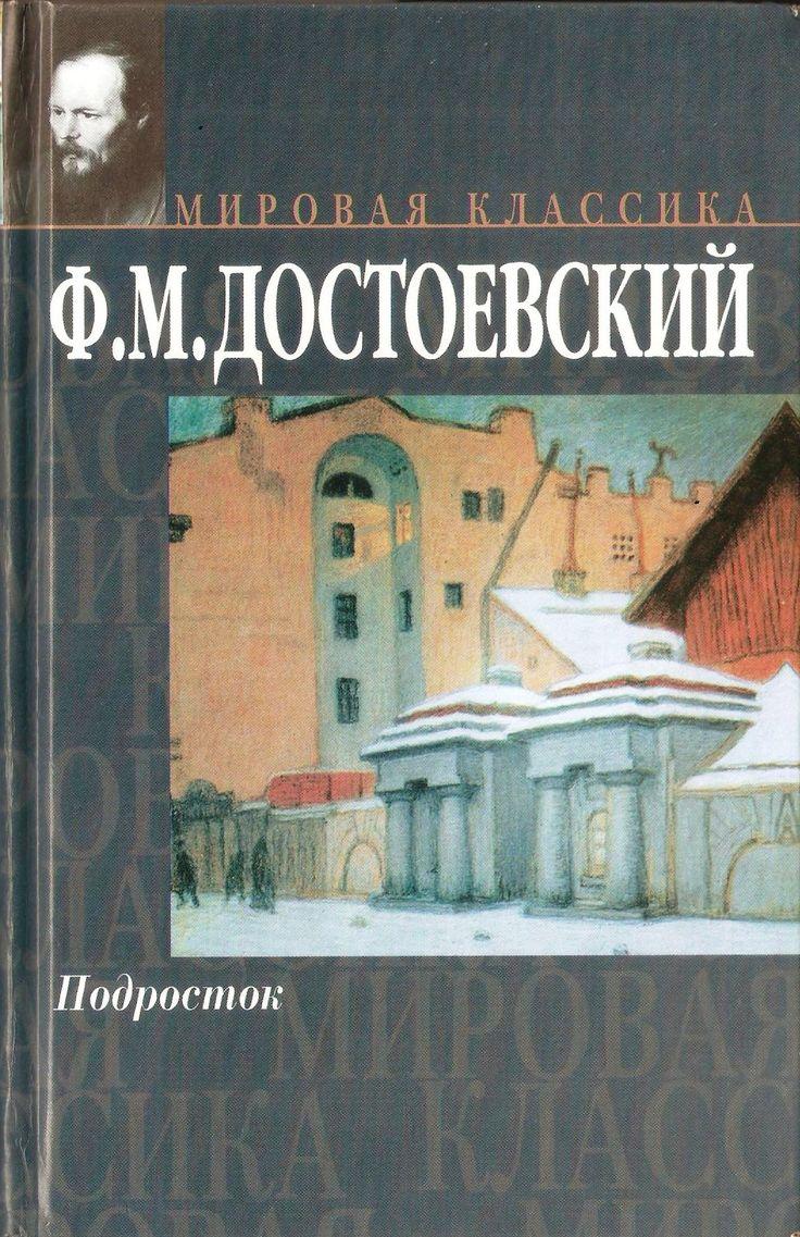 Подросток.  Фёдор Михайлович Достоевский  1875 г.
