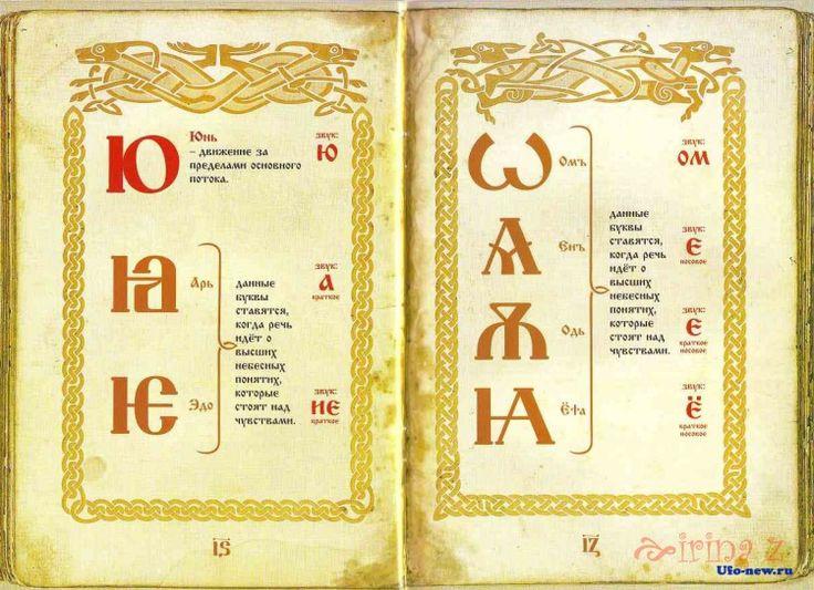 """Gallery.ru / Фото #10 - """"ДревлеСлавенская Буквица"""" - Clematis"""