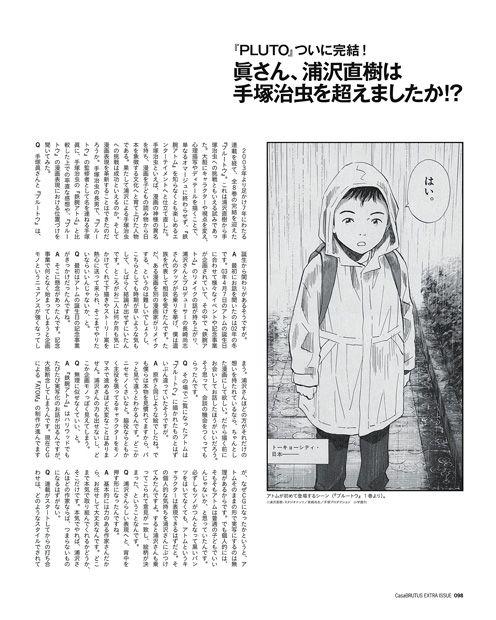 CASABRUTUS 浦沢直樹読本