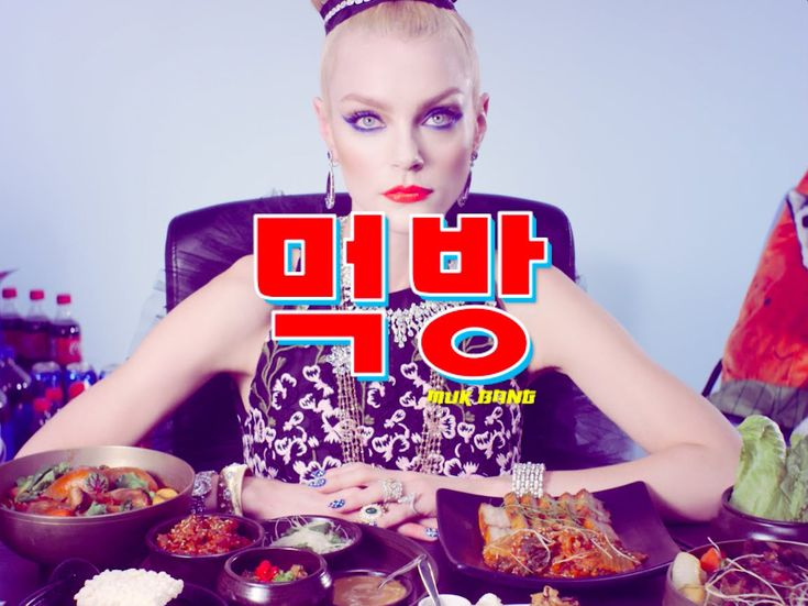 "<p>""Muk Bang"" is a tribute to the Korean movement, muk bang, in which a person eats massive quantities of food while being broadcasted via webcam. NY based filmmakers Tn'T (Tarik Malak"