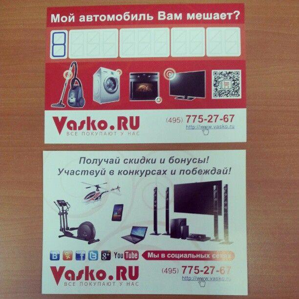 Васко.ру спешит на помощь автомобилистам :-) #васко #автомобиль #vasko #car