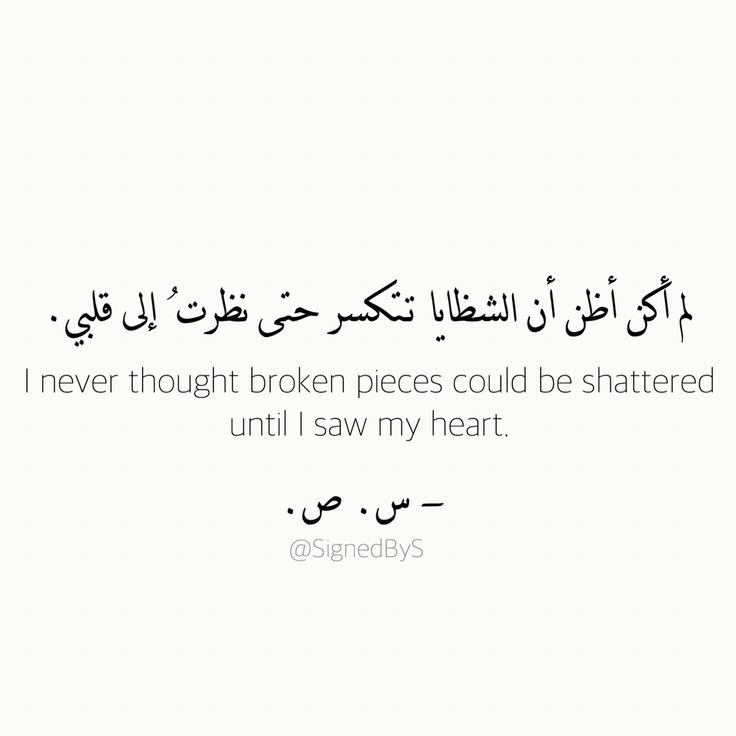 Pin By  On Arabic Letters  Quotes