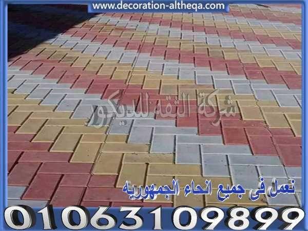 انترلوك الانترلوك اشكال ارضيات انترلوك اسعار الانترلوك اشكال بلاط انترلوك اسعار الانتوك مصنع انترلوك فى مصر اشكال بلاط انترلوك اشكال انترلوك ب Flooring Tiles