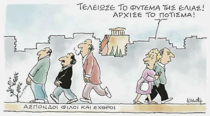 """Το πότισμα της """"Ελιάς"""" (Ελιά-Δημοκρατική Παράταξη), Γελοιογραφία του Κώστα Μητρόπουλου"""