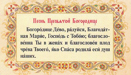 Картинка с текстом молитвы на русском языке