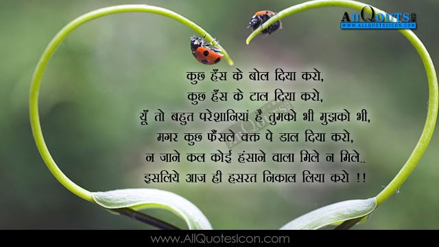 Beautiful-Hindi-Love-Romantic-Quotes-with-Images-Hindi-Prema-Kavithalu-Love-feelings-thoughts-sayings-hd-wallpapers-images-free