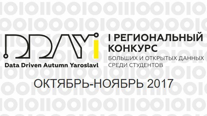Для ЯрГУ Cetera Labs разработает промо-сайт серии событий, посвященных открытым и большим данным.  Промо-сайт будет открыт в самые ближайшие дни на бесплатном конструкторе сайтов Fastsite http://fastsite.ru/