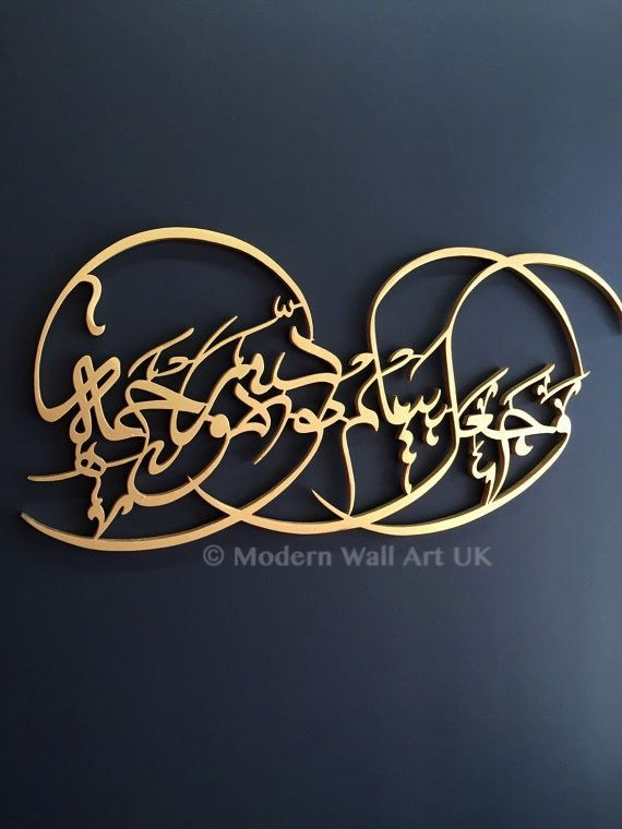 'Wa Ja'ala Baynakum Mawwadatan Wa Rahmah' Wall Art Wood via Modern Wall Art UK. Click on the image to see more!