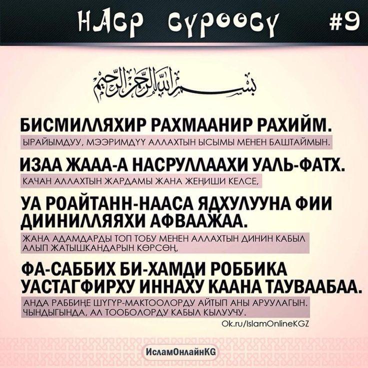 коран текст кыргызча