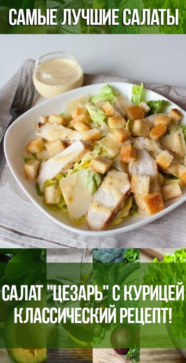 Кулинария рецепты салаты цезарь