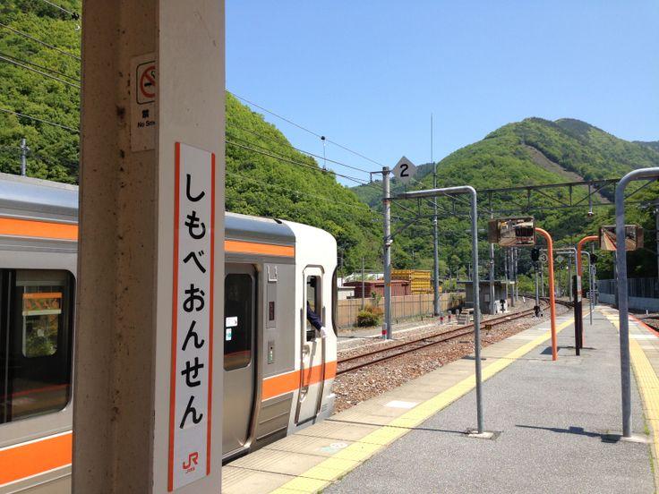 山梨県下部温泉駅 武田信玄の隠し湯があった場所と言われています。天気がいいととても気持ちがいいです。
