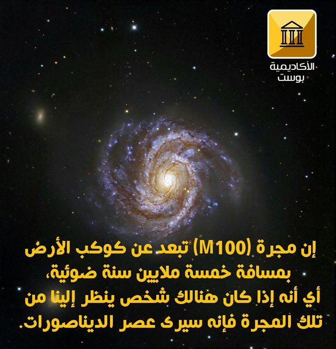 إن مجرة M100 تبعد عن كوكب الأرض بمسافة خمسة ملايين سنة ضوئية أي أنه إذا كان هنالك شخص ينظر إلينا من تلك المجرة فإنه سيرى عصر الدينا Info Movie Posters Galaxy