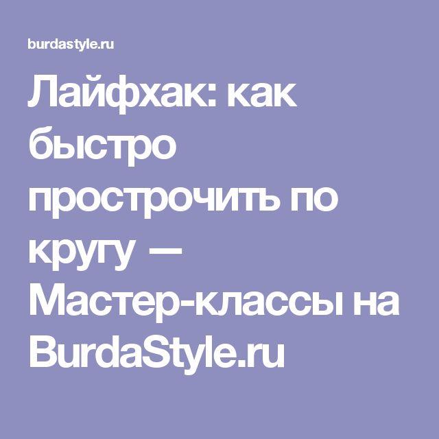 Лайфхак: как быстро прострочить по кругу — Мастер-классы на BurdaStyle.ru