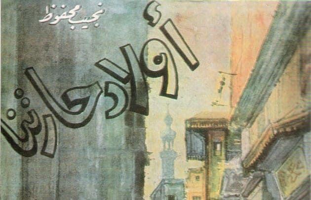 ملخص رواية أولاد حارتنا نجيب محفوظ Art Arabic Calligraphy Mirror