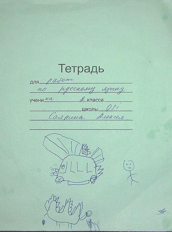 светлана подписанная тетрадь по английскому картинки раз меня