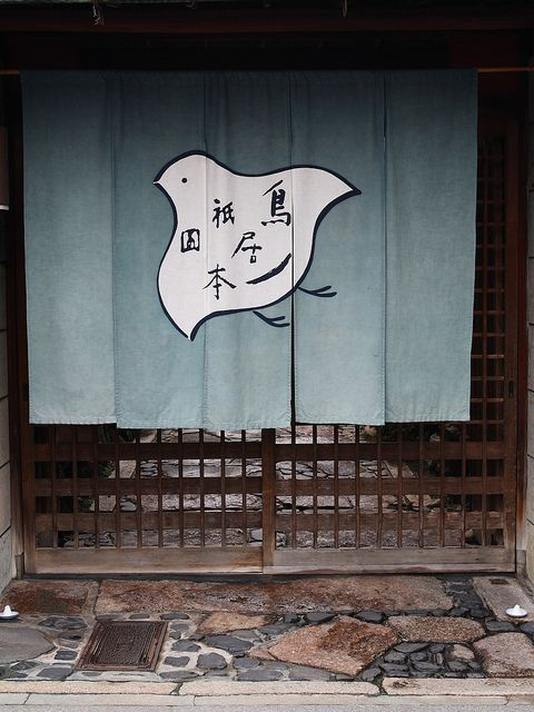 The entrance gate of ''Ryoutei'' in Kyoto, Japan: photo by kamomebird, via Flickr #noren