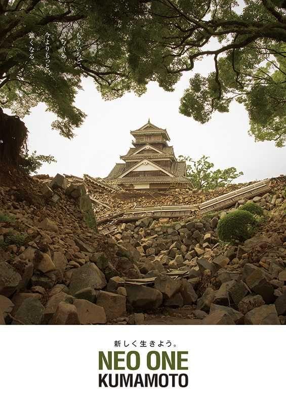 熊本市「新しく生きよう。NEO ONE KUMAMOTO」出典元:日本観光振興協会