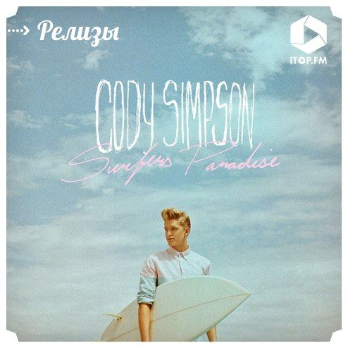 """Cody Simpson - """"Surfers Paradise"""" Коди Симпсон вырос на восточном побережье Австралии, недалеко от пляжа известного как Рай Серферов и решил перенести атмосферу родного города в новый альбом.  Сушать: http://itop.fm/genres/1-pop/4727-cody-simpson-surfers-paradise/"""